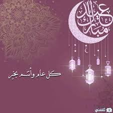 عبارات تهنئة عيد الفطر 1442 - 2021 ومسجات قصيرة للمباركة بالعيد ورسائل تهنئة  العيد مكتوبة - ثقفني