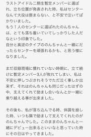 水野舞菜ラストアイドル2期生 On Twitter ラストアイドル 篠原望