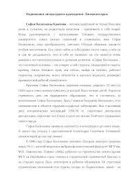 Подвижники литературного краеведения Липецкого края контрольная по  Это только предварительный просмотр