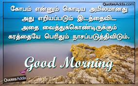 Good Morning Quotes In Tamil Font Best Of Tamilgoodmorningquotes Good Morning Pinterest Quotation