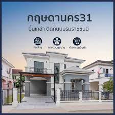 บางกอก แอสเซท ศูนย์รวมบ้านมือสองตกแต่งใหม่ นนทบุรี กทมฯ - โครงการ # กฤษดานคร31 ติดถนนบรมราชชนนี