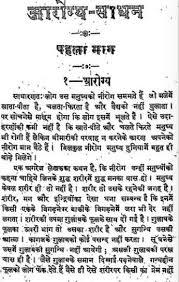 books written by gandhiji gandhiji द्वारा लिखित  आरोग्य साधन अवाथ्याय अनूठा ग्रन्थ महात्मा गाँधी arogya sadhan swathyay anutha