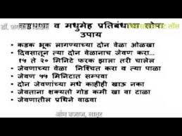 Diet Chart In Marathi Pdf 11 Ayurveda Charts Pdf Weight Loss Diet Chart In Marathi