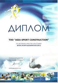 Выставка inter sport  Диплом