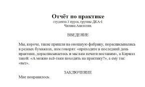 Отчет по практике студента юриста в ооо Юкастрой Отчет о практике