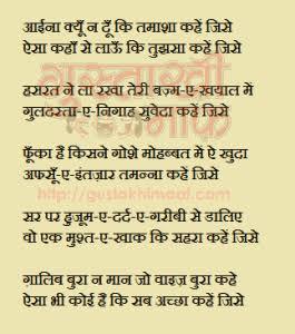 urdu shayari mirza ghalib in hindi