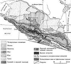 КАВКАЗ История геологического развития и формирования ландшафтов Геологическое строение Кавказа