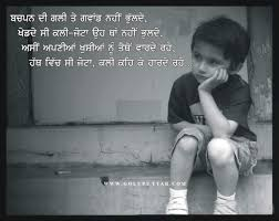 Punjabi Quotes About Childhood Memories Goluputtar