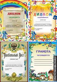 Грамоты дипломы благодарности сертификаты Скачать бесплатно  Детские дипломы грамота и похвальный лист