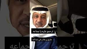 طارق بن طالب في ذمه الله وفاه طارق بن طالب - YouTube