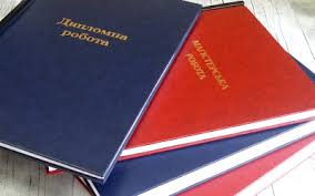 Переплет дипломов Киев прошивка твердый переплет диплома сшить  Срочная прошивка Срочно сшить диплом