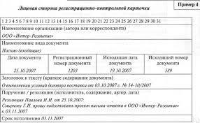Все секреты регистрации документов Компания ИнтерТраст  Лицевая сторона регистрационно контрольной карточки