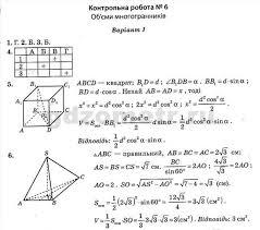 Контрольная работа по теме Многогранники Тела вращения  Контрольная работа 3 1 многогранники
