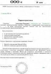 Отчет по производственной практике банковское дело Интересный сервис форма т5 образец заполнения