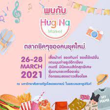 Hug Na Market ตลาดในสวน เปิดตลาดวันแรก 26 มีนาคม 2564  ที่มหาวิทยาลัยราชภัฎวไลยอลงกรณ์ ในพระบรมราชูปถัมภ์ |  หนังสือพิมพ์เปิดโลกข่าวออนไลน์