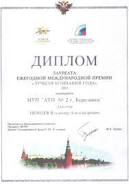 Лицензии дипломы сертификаты Фотогалерея МУП  Диплом лауреата ежегодной международной премии Лучшая компания года