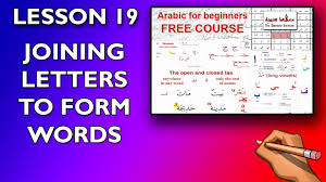 Arabic Letters And Sounds Chart Arabic For Beginners Lesson 19 Joining Letters To Form Words