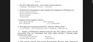 Решебник по математике Петерсон Как написать контрольную работу Контрольная Работа по Литературе