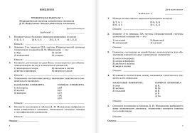 Химия класс Контрольные работы Вертикаль ФГОС Габриелян О  Химия 8 класс Контрольные работы Вертикаль ФГОС ВКонтакте