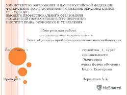 Презентация на тему Контрольная работа по дисциплине  1 Контрольная работа