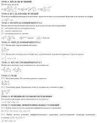 Контрольная работа по математическому анализу Вариант  Посмотреть условия задач