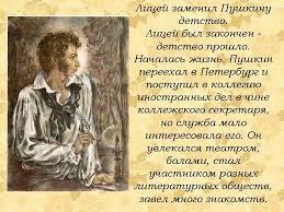 Мой Пушкин Прекрасный мир сказок А С Пушкина Назад