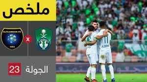 ملخص مباراة الأهلي والتعاون في الجولة 23 من الدوري السعودي للمحترفين -  YouTube