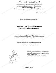 Диссертация на тему Нотариат в правовой системе Российской  Диссертация и автореферат на тему Нотариат в правовой системе Российской Федерации