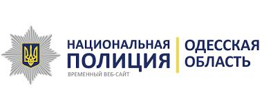 Картинки по запросу УМВД Одесса