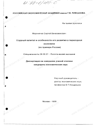 Диссертация на тему Ссудный капитал и особенности его развития в  Диссертация и автореферат на тему Ссудный капитал и особенности его развития в переходной экономике