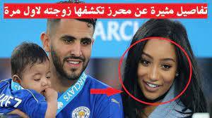 شاهد زوجة رياض محرز تكشف عن تفاصيل مثيرة عن علاقتها بمحرز - YouTube