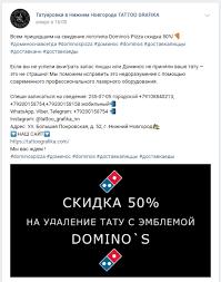 Dominos Pizza в россии остановила акцию с пожизненной бесплатной