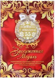 Подарок женщине на лет купить в Санкт Петербурге в магазине  medal na 55