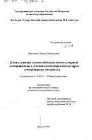 Диссертация на тему Педагогические основы обучения межкультурной  Диссертация и автореферат на тему Педагогические основы обучения межкультурной коммуникации в условиях интегрированного курса гуманитарных