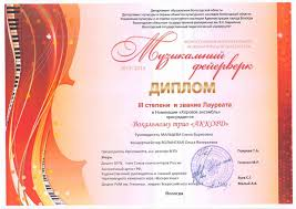 Купить диплом проведенный в реестре avia interclub spb ru