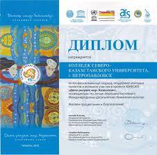 Наши достижения Колледжу СКУ Диплом за профессиональный подход поддержку молодых талантом и активное участие в международном проекте ЮНЕСКО Дети рисуют мир Казахстан