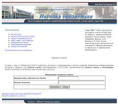 Электронная информационно образовательная среда Доступ к электронной библиотеке авторефератов и диссертаций