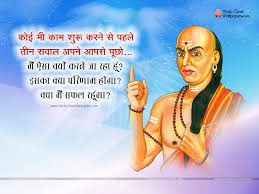 Chanakya Hindi Quotes Wallpapers Chanakya Quotes Images