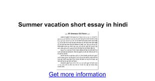 summer vacation short essay in hindi google docs
