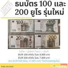 EU ออกธนบัตร 100 และ 200 ยูโร รุ่นใหม่!!! - Pantip