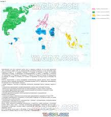 ГДЗ по географии класс рабочая тетрадь Максаковский Тема 4 НАУЧНО ТЕХНИЧЕСКАЯ РЕВОЛЮЦИЯ И МИРОВОЕ ХОЗЯЙСТВО