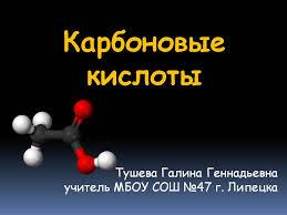 Карбоновые кислоты й класс Презентация к уроку