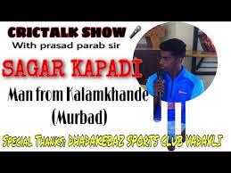CRICTALK SHOW WITH PRASAD PARAB -EP:02    SAGAR KAPADI    KALAMKHANDE    MURBAD - YouTube