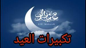تكبيرات عيد الأضحى المبارك بصوت عذب وجميل - YouTube
