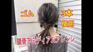 鎖骨下ミディアムヘアの簡単なヘアアレンジ Salontube サロンチューブ
