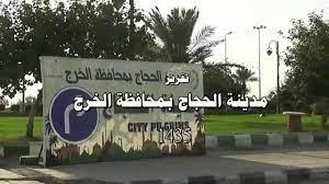 مدينة الحجاج بمحافظة #الخرج تصوير صحيفة الخرج اليوم - YouTube