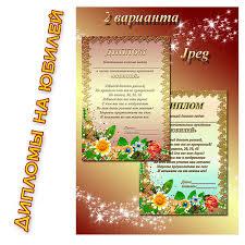Материалы за Юбилей на бис  Дипломы на юбилей 2 универсальных диплома