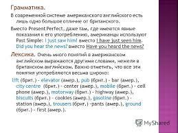 Презентация на тему Презентация к уроку по английскому языку  6 Грамматика