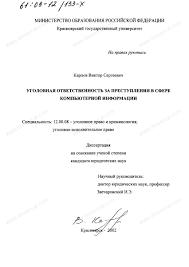 Диссертация на тему Уголовная ответственность за преступления в  Диссертация и автореферат на тему Уголовная ответственность за преступления в сфере компьютерной информации