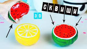 СКВИШИ <b>Арбуз</b> и лимон | СВОИМИ РУКАМИ | Как сделать ...